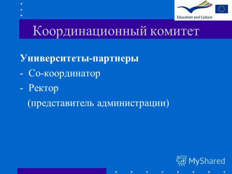 Координационный комитет Университеты-партнеры -Со-координатор -Ректор (представитель администрации)