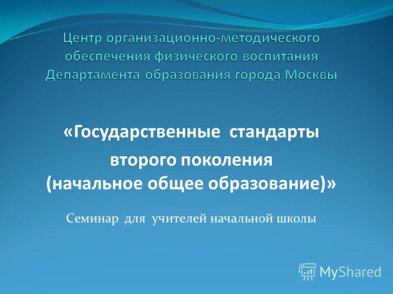 «Государственные стандарты второго поколения (начальное общее образование)» Семинар для учителей начальной школы
