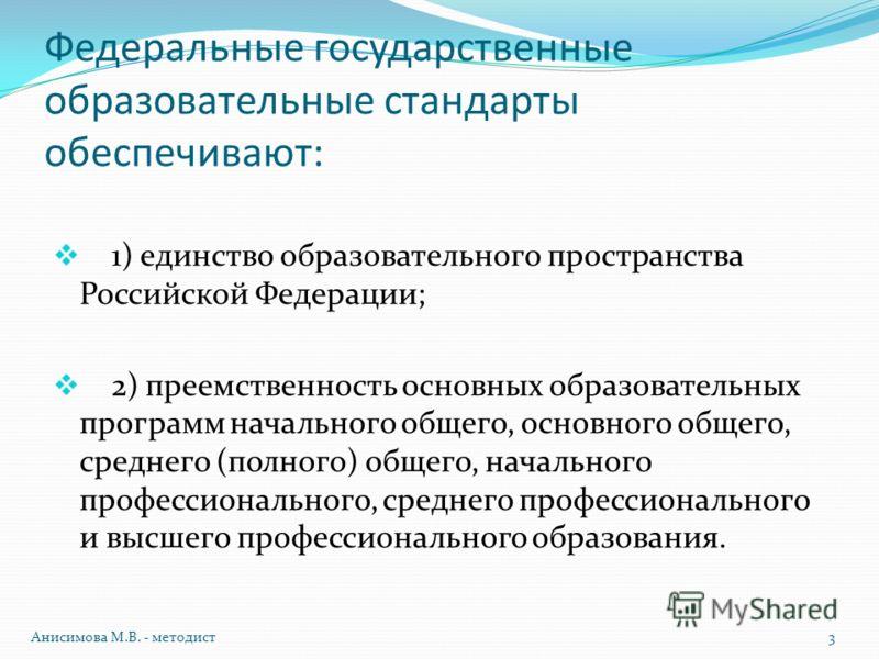 Федеральные государственные образовательные стандарты обеспечивают: 1) единство образовательного пространства Российской Федерации; 2) преемственность основных образовательных программ начального общего, основного общего, среднего (полного) общего, н
