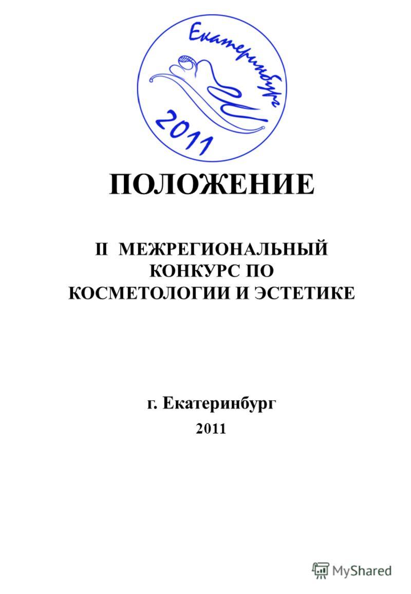 ПОЛОЖЕНИЕ II МЕЖРЕГИОНАЛЬНЫЙ КОНКУРС ПО КОСМЕТОЛОГИИ И ЭСТЕТИКЕ г. Екатеринбург 2011