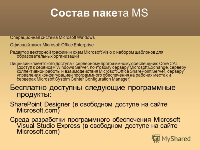 Состав пакета MS Операционная система Microsoft Windows Офисный пакет Microsoft Office Enterprise Редактор векторной графики и схем Microsoft Visio с набором шаблонов для образовательных организаций Лицензии клиентского доступа к серверному программн