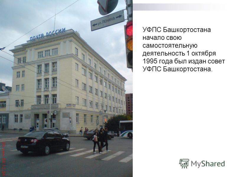 УФПС Башкортостана начало свою самостоятельную деятельность 1 октября 1995 года был издан совет УФПС Башкортостана.