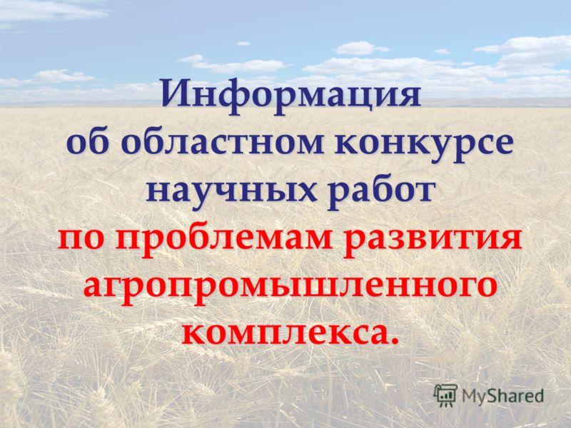Информация об областном конкурсе научных работ по проблемам развития агропромышленного комплекса.