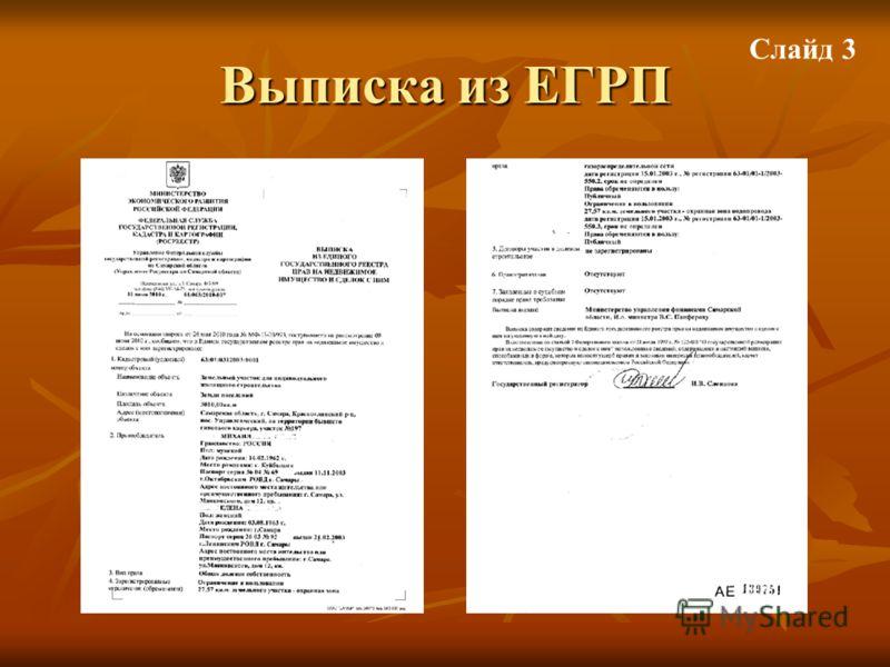 Выписка из ЕГРП Слайд 3