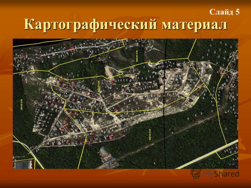 Картографический материал Слайд 5