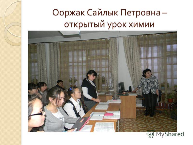 Ооржак Сайлык Петровна – открытый урок химии