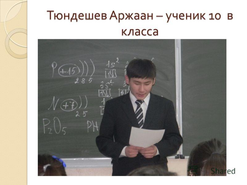 Тюндешев Аржаан – ученик 10 в класса