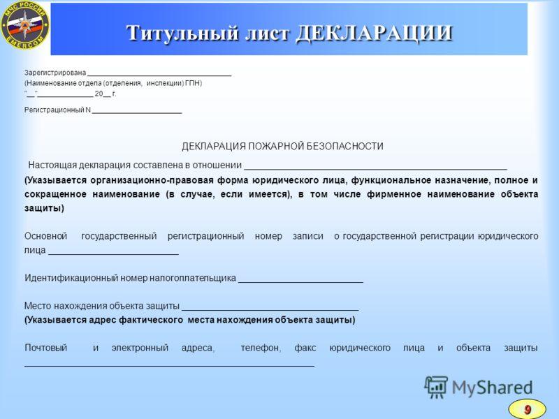 Титульный лист ДЕКЛАРАЦИИ Зарегистрирована _____________________________________ (Наименование отдела (отделения, инспекции) ГПН)