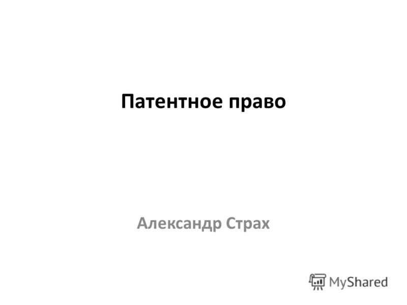 Патентное право Александр Страх