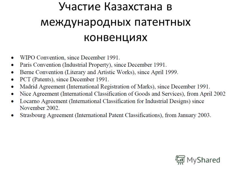 Участие Казахстана в международных патентных конвенциях