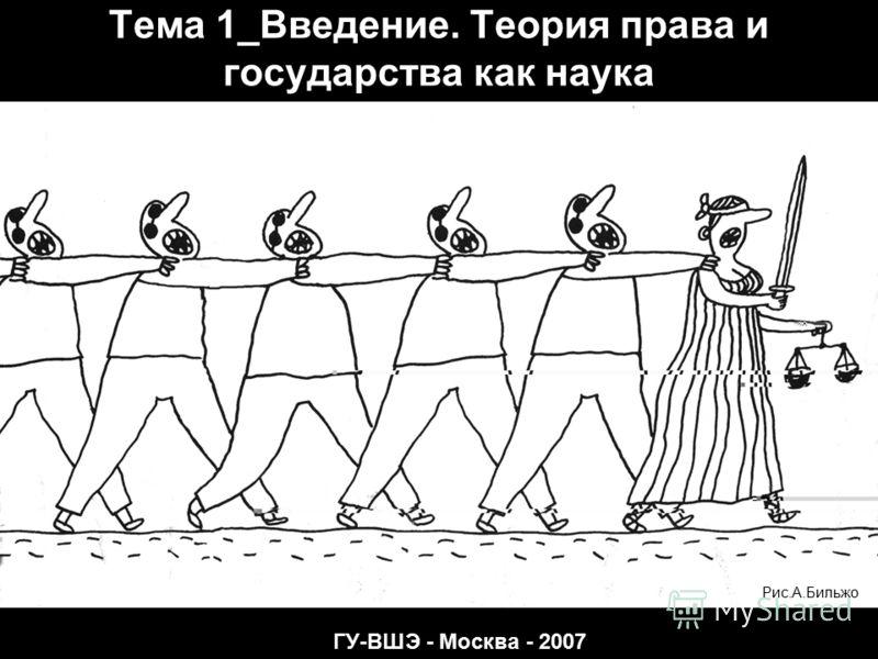 Тема 1_Введение. Теория права и государства как наука Рис.А.Бильжо ГУ-ВШЭ - Москва - 2007