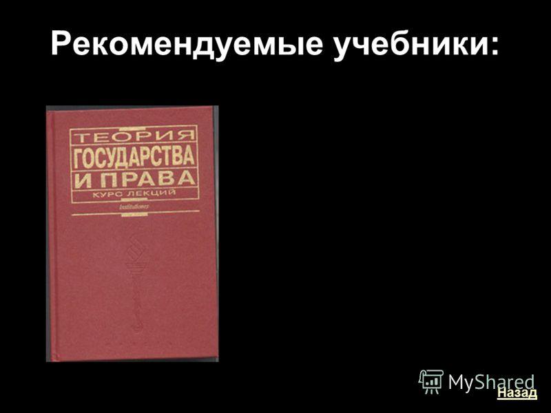 Рекомендуемые учебники: Назад
