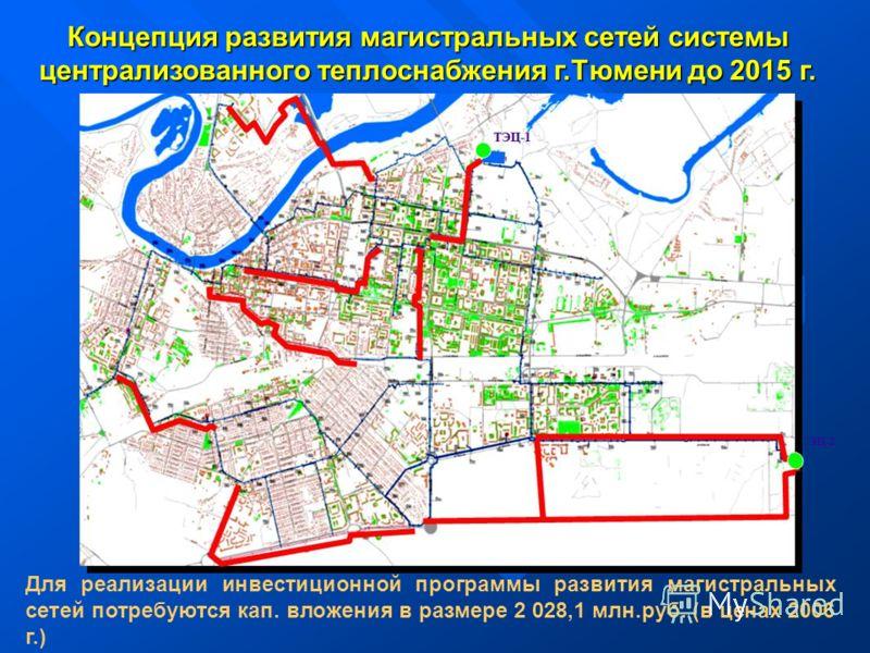 ТЭЦ-2 Концепция развития магистральных сетей системы централизованного теплоснабжения г.Тюмени до 2015 г. Для реализации инвестиционной программы развития магистральных сетей потребуются кап. вложения в размере 2 028,1 млн.руб. (в ценах 2006 г.)
