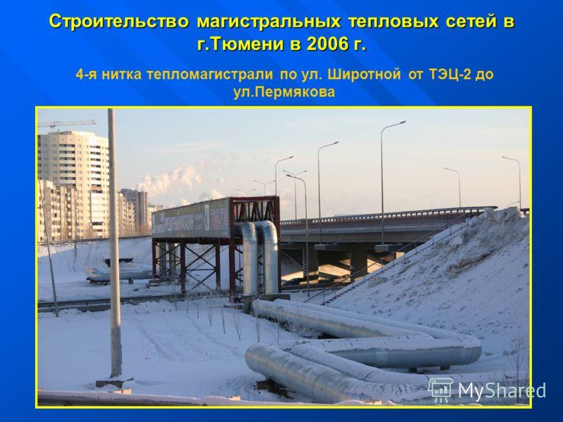 4-я нитка тепломагистрали по ул. Широтной от ТЭЦ-2 до ул.Пермякова Строительство магистральных тепловых сетей в г.Тюмени в 2006 г.