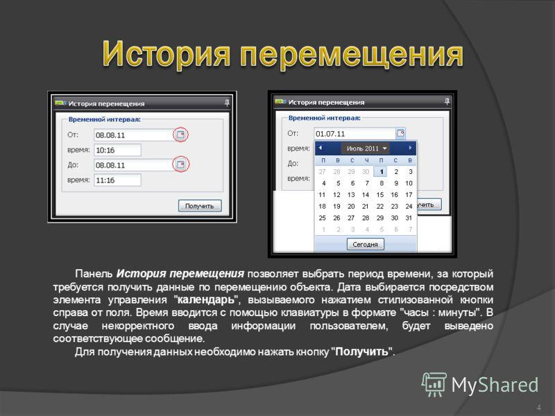 4 Панель История перемещения позволяет выбрать период времени, за который требуется получить данные по перемещению объекта. Дата выбирается посредством элемента управления
