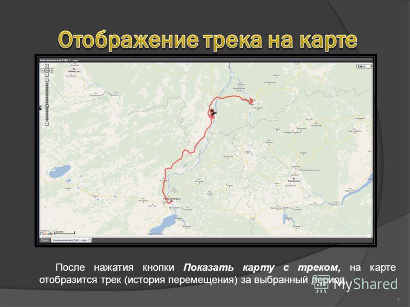 7 После нажатия кнопки Показать карту с треком, на карте отобразится трек (история перемещения) за выбранный период.