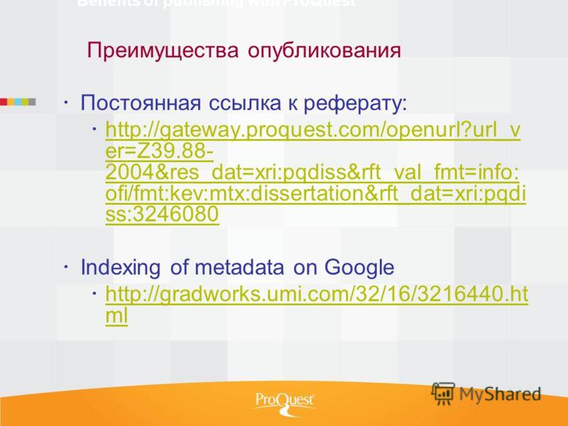 Benefits of publishing with ProQuest Преимущества опубликования Постоянная ссылка к реферату: http://gateway.proquest.com/openurl?url_v er=Z39.88- 2004&res_dat=xri:pqdiss&rft_val_fmt=info: ofi/fmt:kev:mtx:dissertation&rft_dat=xri:pqdi ss:3246080 http