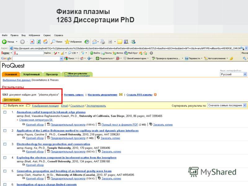 Физика плазмы 1263 Диссертации PhD