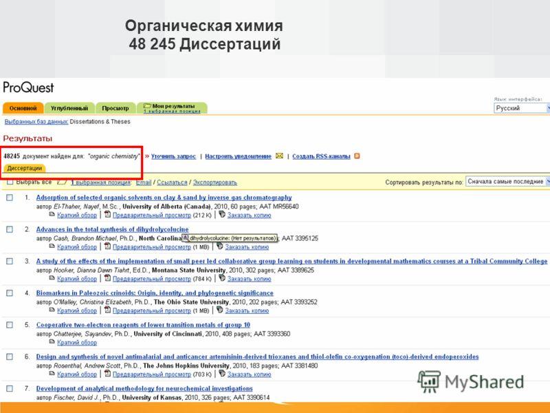Органическая химия 48 245 Диссертаций