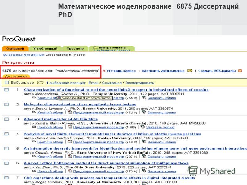 Математическое моделирование 6875 Диссертаций PhD