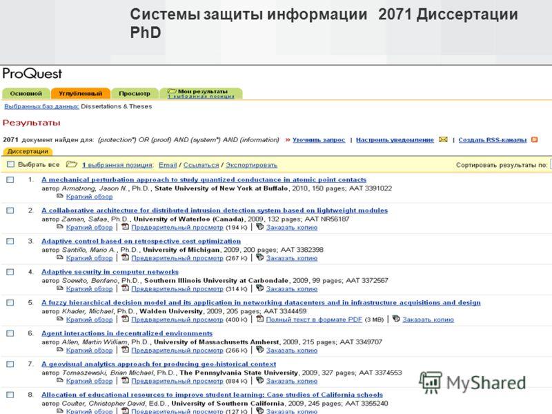 Системы защиты информации 2071 Диссертации PhD