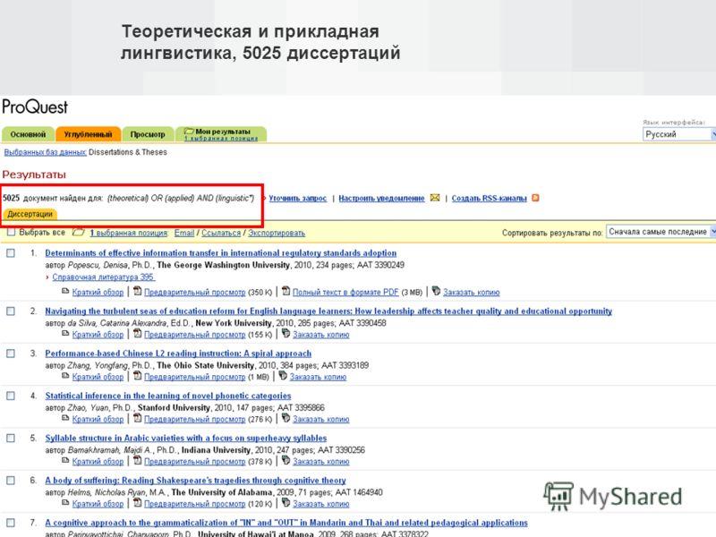 Теоретическая и прикладная лингвистика, 5025 диссертаций