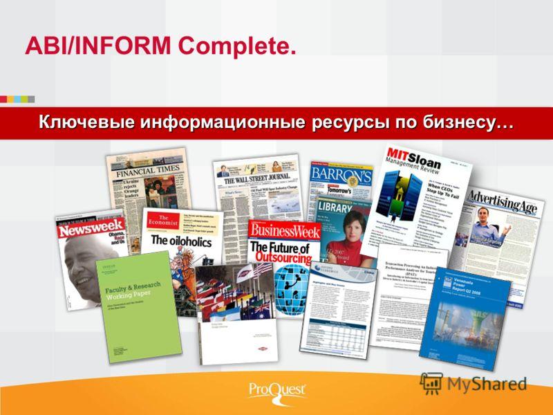 Ключевые информационные ресурсы по бизнесу… ABI/INFORM Complete.