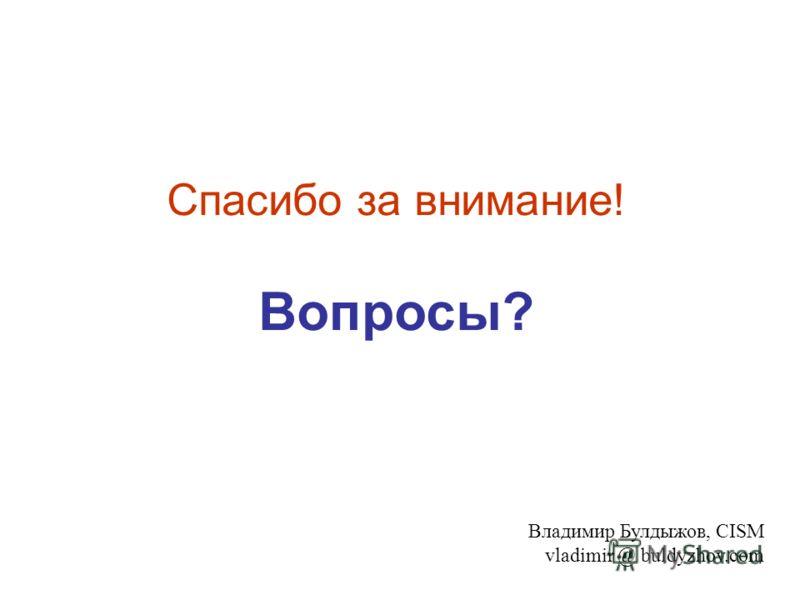 Владимир Булдыжов, CISM vladimir @ buldyzhov.com Спасибо за внимание! Вопросы?