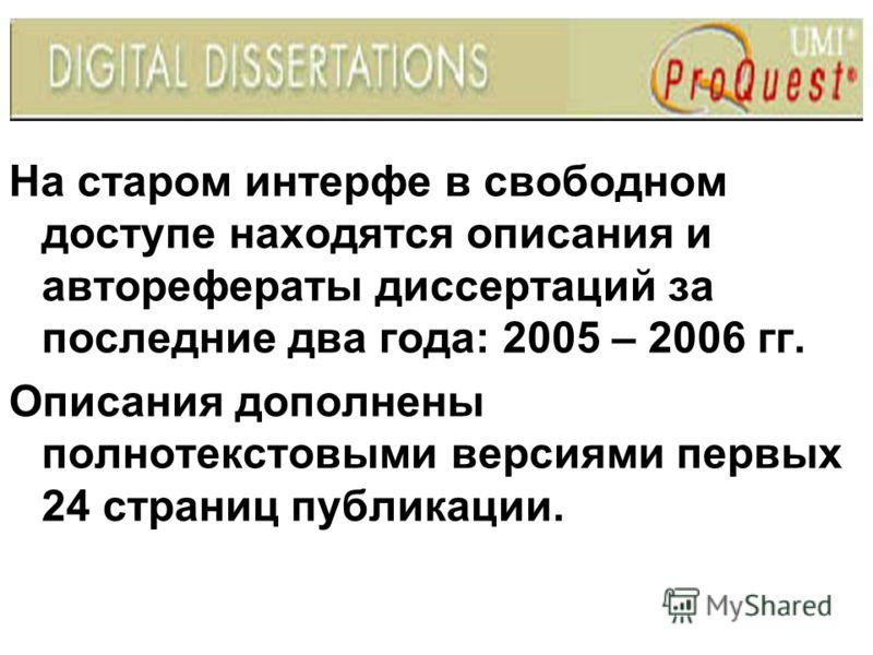 На старом интерфе в свободном доступе находятся описания и авторефераты диссертаций за последние два года: 2005 – 2006 гг. Описания дополнены полнотекстовыми версиями первых 24 страниц публикации.