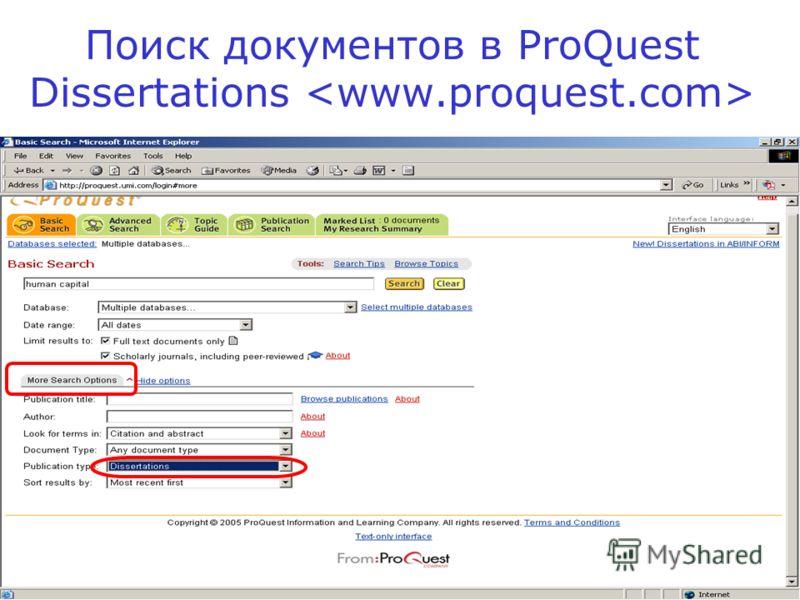 Поиск документов в ProQuest Dissertations