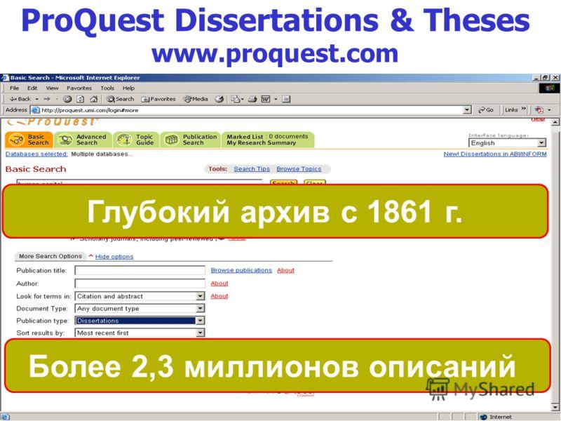 Более 2,3 миллионов описаний Глубокий архив с 1861 г. ProQuest Dissertations & Theses www.proquest.com