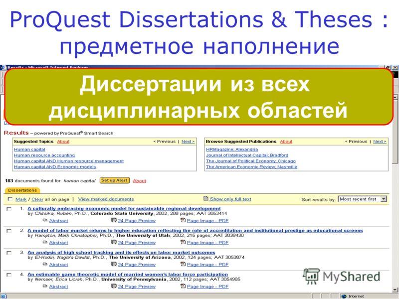 ProQuest Dissertations & Theses : предметное наполнение Диссертации из всех дисциплинарных областей
