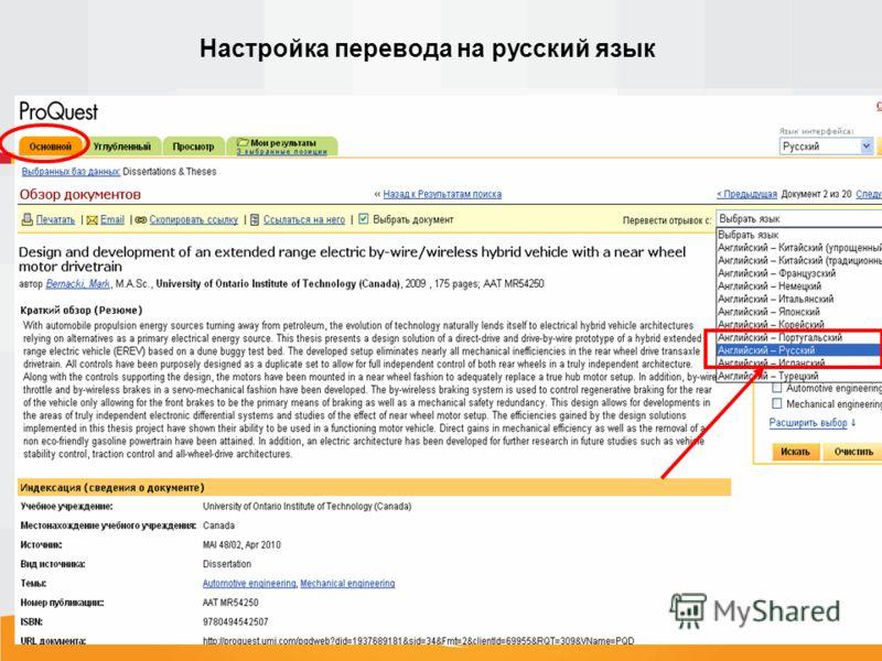 Настройка перевода на русский язык