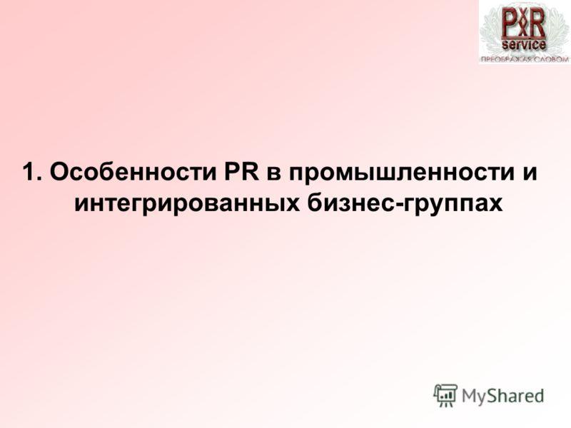 1. Особенности PR в промышленности и интегрированных бизнес-группах