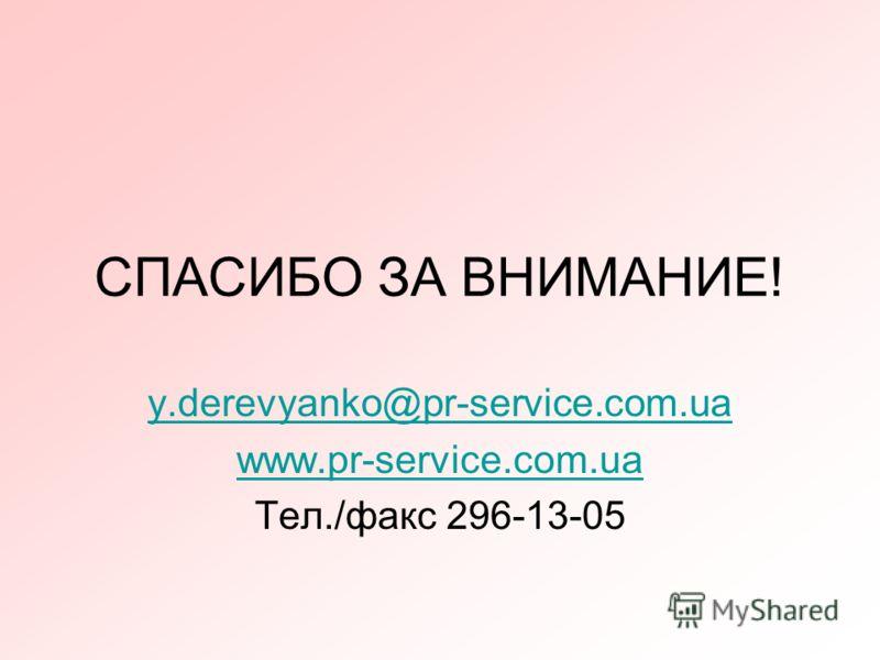 СПАСИБО ЗА ВНИМАНИЕ! y.derevyanko@pr-service.com.ua www.pr-service.com.ua Тел./факс 296-13-05