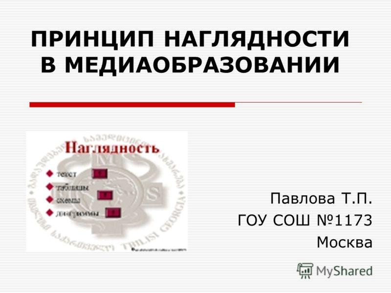 ПРИНЦИП НАГЛЯДНОСТИ В МЕДИАОБРАЗОВАНИИ Павлова Т.П. ГОУ СОШ 1173 Москва