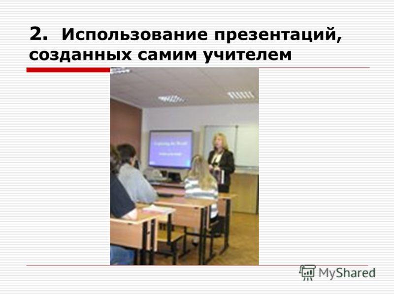2. Использование презентаций, созданных самим учителем