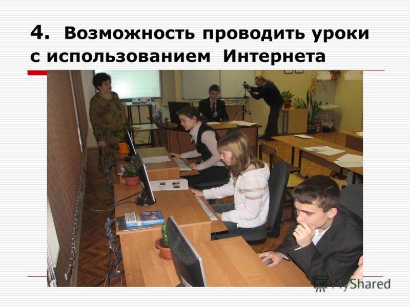 4. Возможность проводить уроки с использованием Интернета