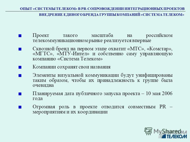 Проект такого масштаба на российском телекоммуникационном рынке реализуется впервые Сквозной бренд на первом этапе охватит «МТС», «Комстар», «МГТС», «МТУ-Интел» и собственно саму управляющую компанию «Система Телеком» Компании сохранят свои названия