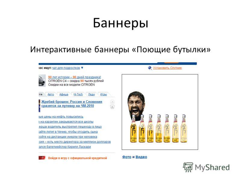 Баннеры Интерактивные баннеры «Поющие бутылки»