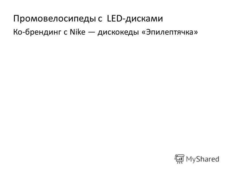 Промовелосипеды с LED-дисками Ко-брендинг с Nike дискокеды «Эпилептячка»