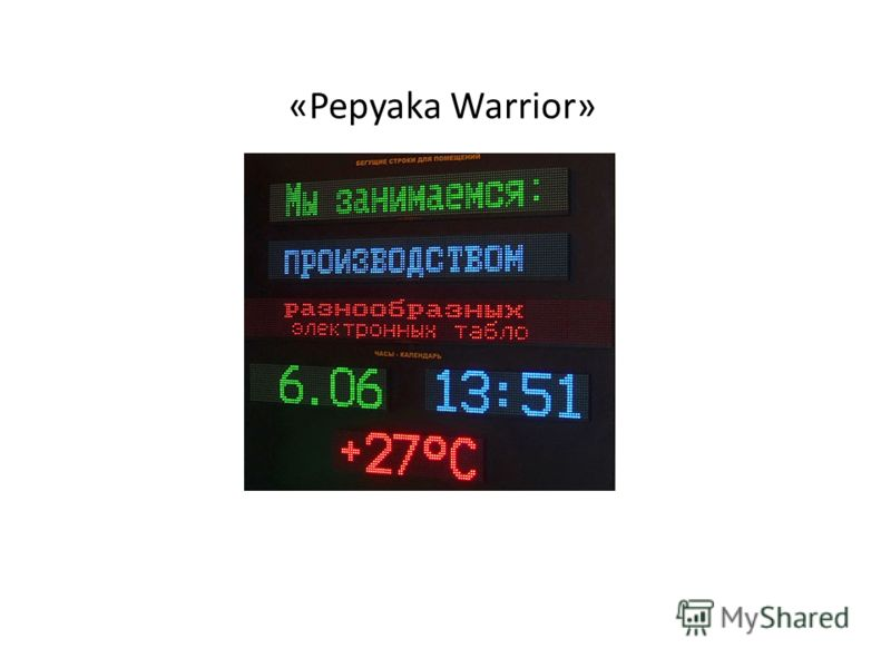 «Pepyaka Warrior»