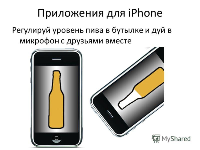Приложения для iPhone Регулируй уровень пива в бутылке и дуй в микрофон с друзьями вместе