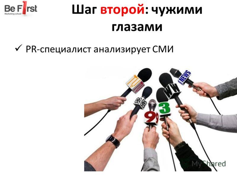 Шаг второй: чужими глазами PR-специалист анализирует СМИ