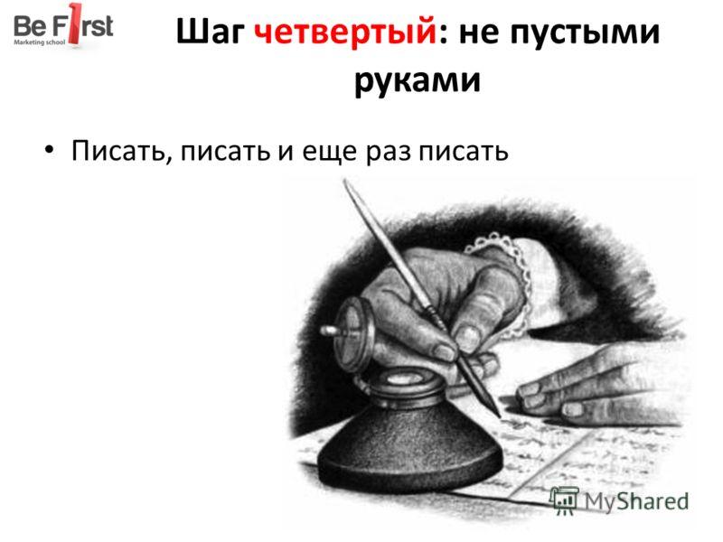 Шаг четвертый: не пустыми руками Писать, писать и еще раз писать