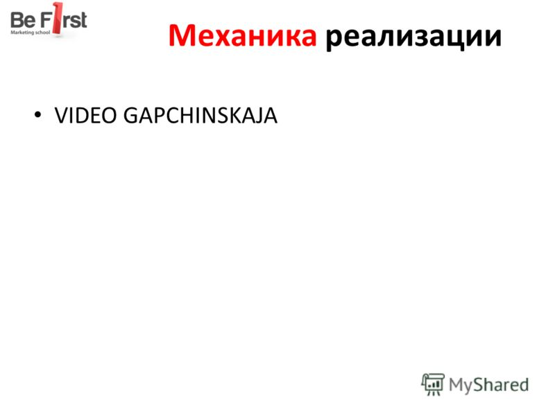 Механика реализации VIDEO GAPCHINSKAJA