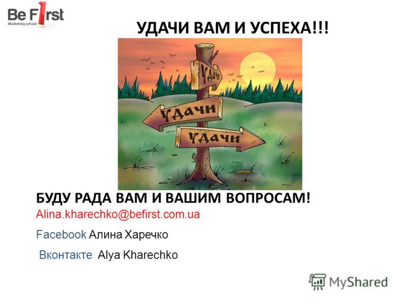 УДАЧИ ВАМ И УСПЕХА!!! БУДУ РАДА ВАМ И ВАШИМ ВОПРОСАМ! Alina.kharechko@befirst.com.ua Facebook Алина Харечко Вконтакте Alya Kharechko
