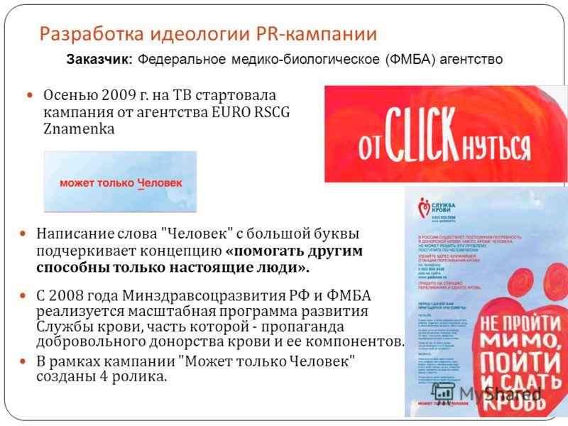 Осенью 2009 г. на ТВ стартовала кампания от агентства EURO RSCG Znamenka Разработка идеологии PR-кампании Заказчик: Федеральное медико-биологическое (ФМБА) агентство Написание слова