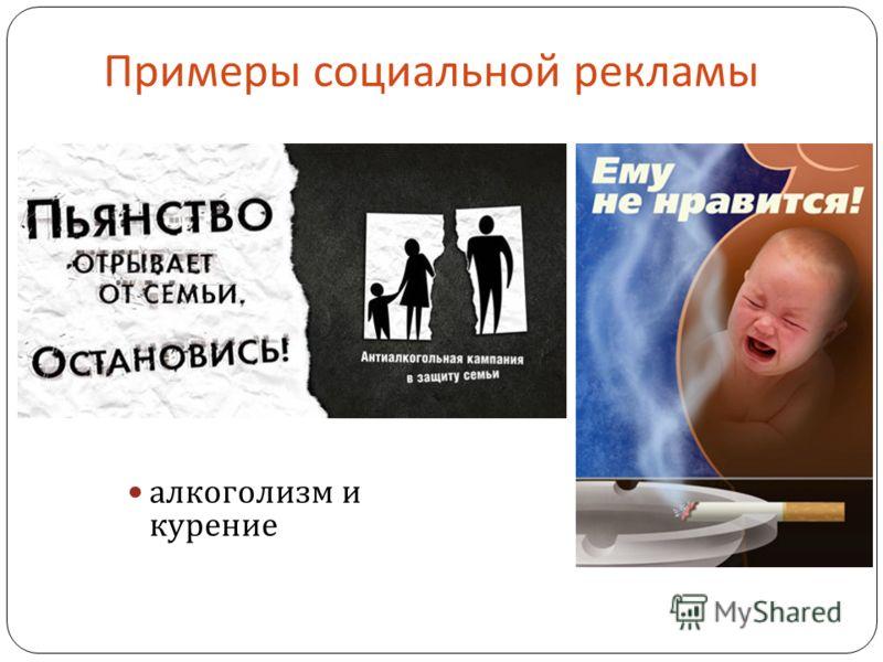 Примеры социальной рекламы алкоголизм и курение