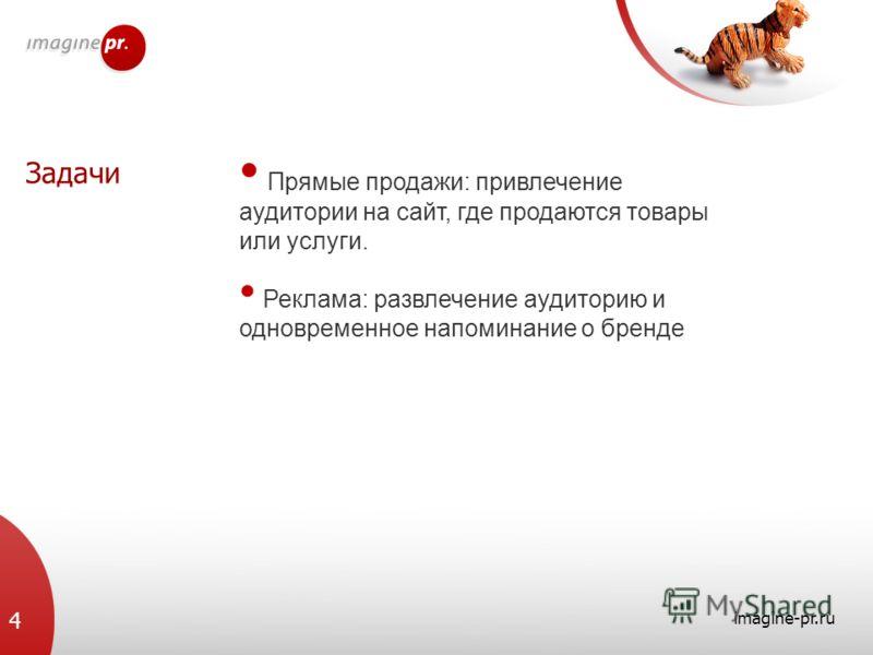 Задачи imagine-pr.ru 4 Прямые продажи: привлечение аудитории на сайт, где продаются товары или услуги. Реклама: развлечение аудиторию и одновременное напоминание о бренде